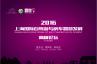 上海国际自驾游与房车亚博yabo博览会五月中将在沪举办
