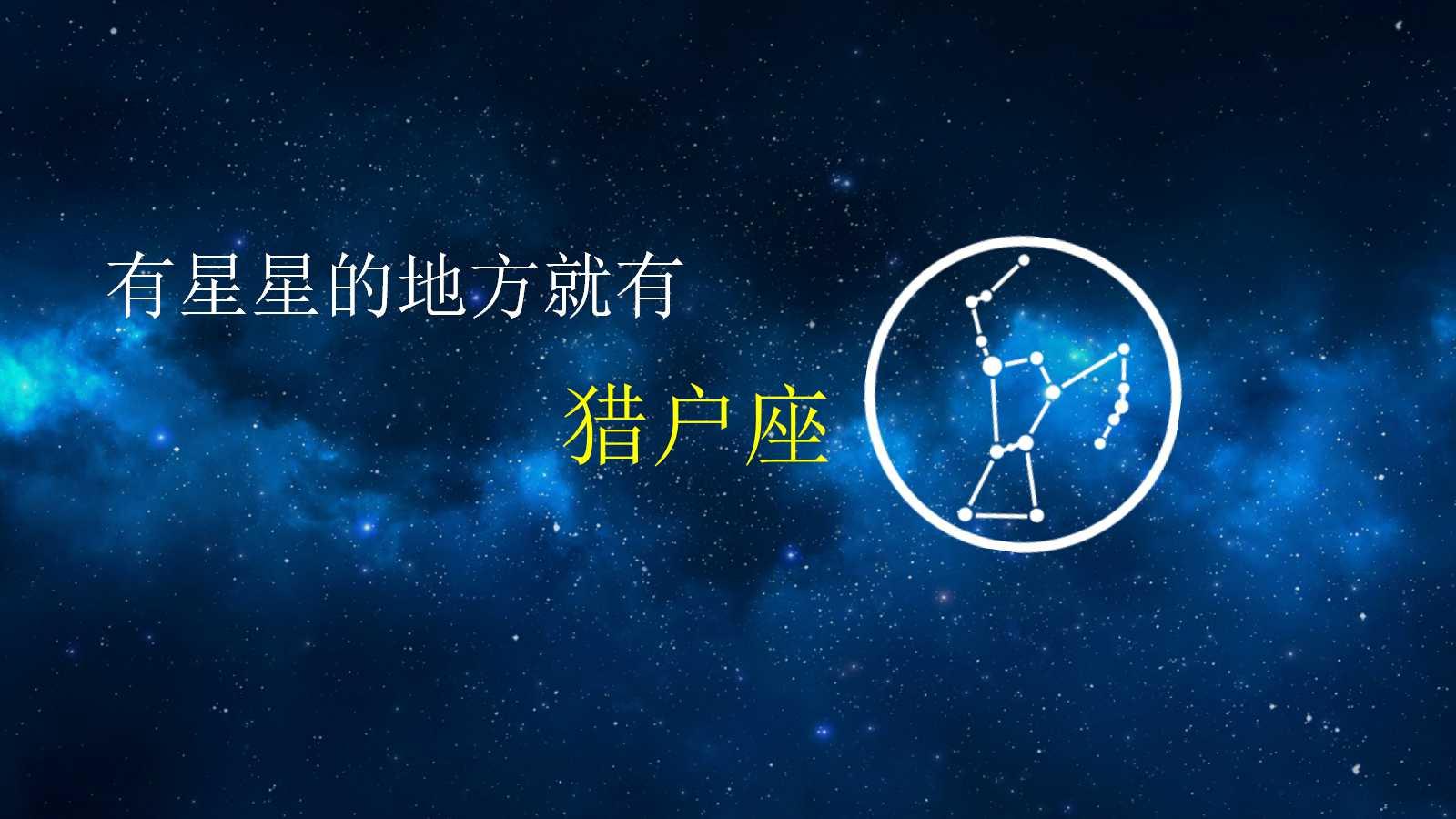 猎户座1.jpg