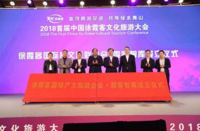 2018首届中国徐霞客文化旅游大会在京举行